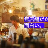 「無店舗のコーヒー屋」って実際は大変?さすらいのコーヒー焙煎士「Friend Blend」夏井氏を直撃|働き方ライブラリーVol.1