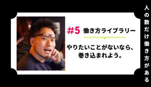 「やりたいことがないなら、巻き込まれよう。」佐藤 渉さんが語る自由に遊ぶように生きる秘訣  働き方ライブラリーVol.5