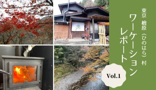 雄大な自然に囲まれながら仕事ができる!新宿から90分の檜原(ひのはら)村へ【ワーケーションレポートVol.1】