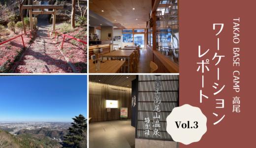 TAKAO BASE CAMPの山小屋リモートワークプランで自然を満喫【ワーケーションレポートVol.3】