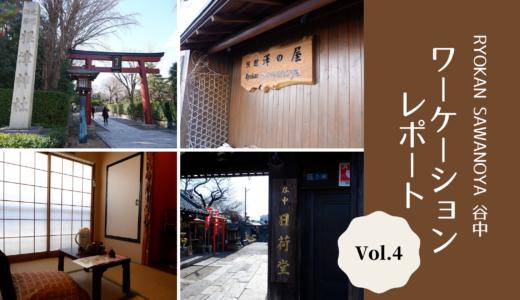 東京下町の隠れ家。貸し切り風呂にも入れちゃう「澤の屋」のデイユースプランを体験!【ワーケーションレポートVol.4】